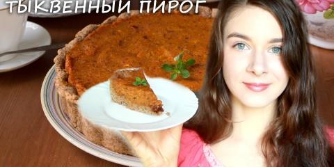 Американский тыквенный пирог — веганский рецепт — YouTube