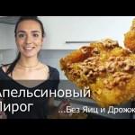 Апельсиновый пирог без яиц и дрожжей (вегетарианские рецепты)