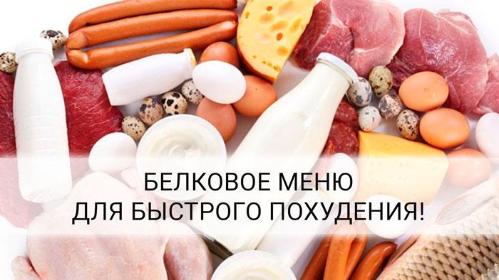 Содержание диеты