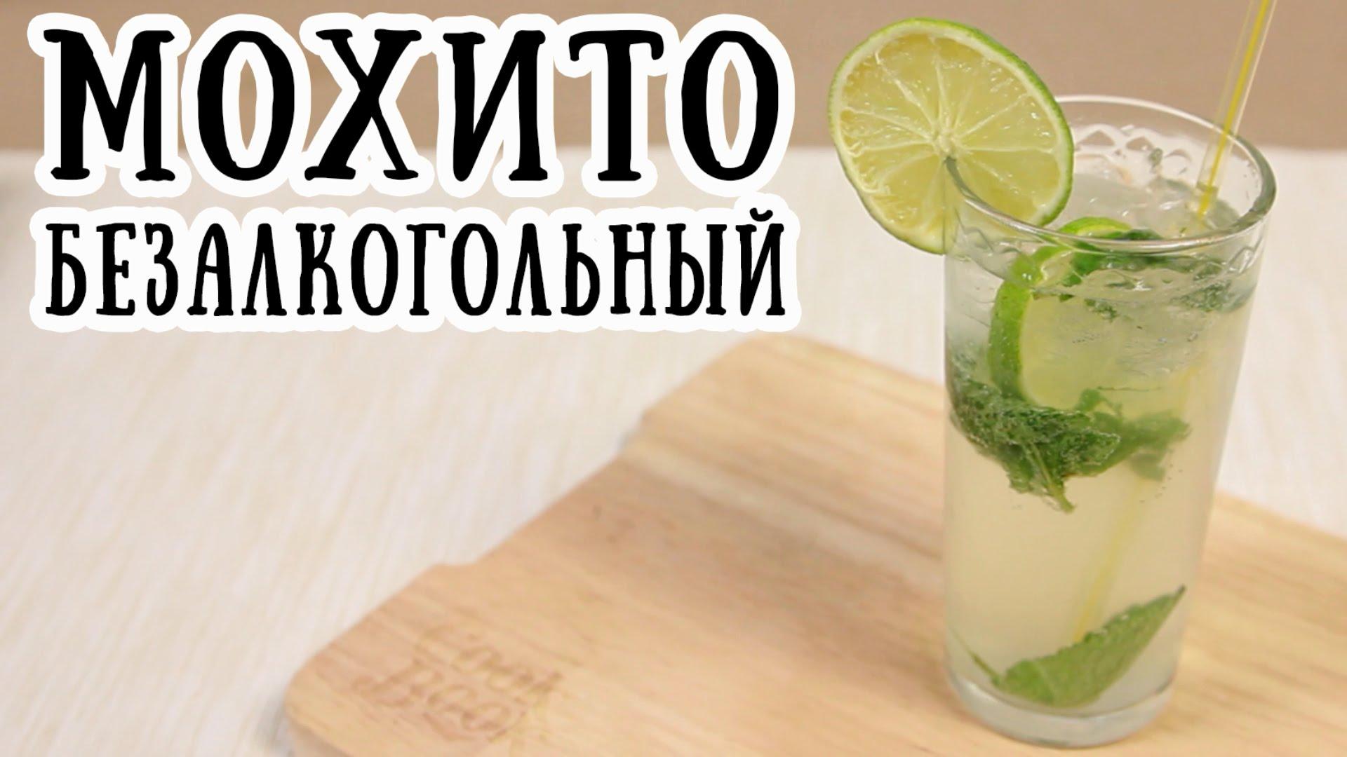 Как сделать безалкогольный коктейль мохито