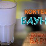 Безалкогольный молочный коктейль «Баунти»