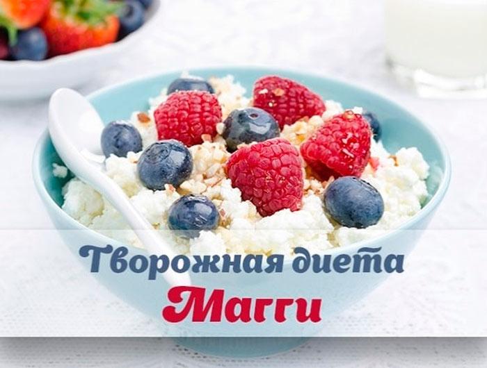 Творожная диета Магги меню