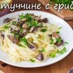 Фетучини с грибами — рецепт Добрые вегетарианские рецепты — YouTube
