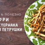 ФРИ без картофеля из Пастернака и корня Петрушки