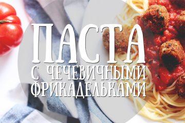 Фрикадельки из чечевицы со спагетти