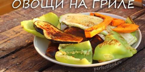 Готовим овощи на гриле Как приготовить овощи на гриле — YouTube