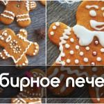 Имбирное печенье — ПРЯНИЧНЫЕ ЧЕЛОВЕЧКИ