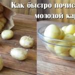 Как быстро почистить молодой картофель