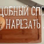 Как мелко нарезать лук