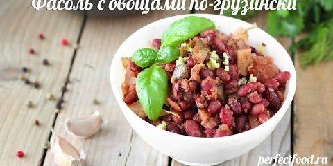 Как приготовить фасоль с овощами в мультиварке по-грузински