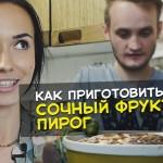 Как приготовить фруктовый пирог без яиц (вегетарианские рецепты)