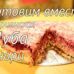 Как приготовить вегетарианскую шубу с адыгейским сыром