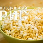 Как приготовить воздушный рис