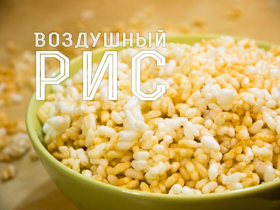 Как сделать воздушный рис в домашних условиях рецепт