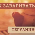 КАК ЗАВАРИВАТЬ чай Тегуанинь
