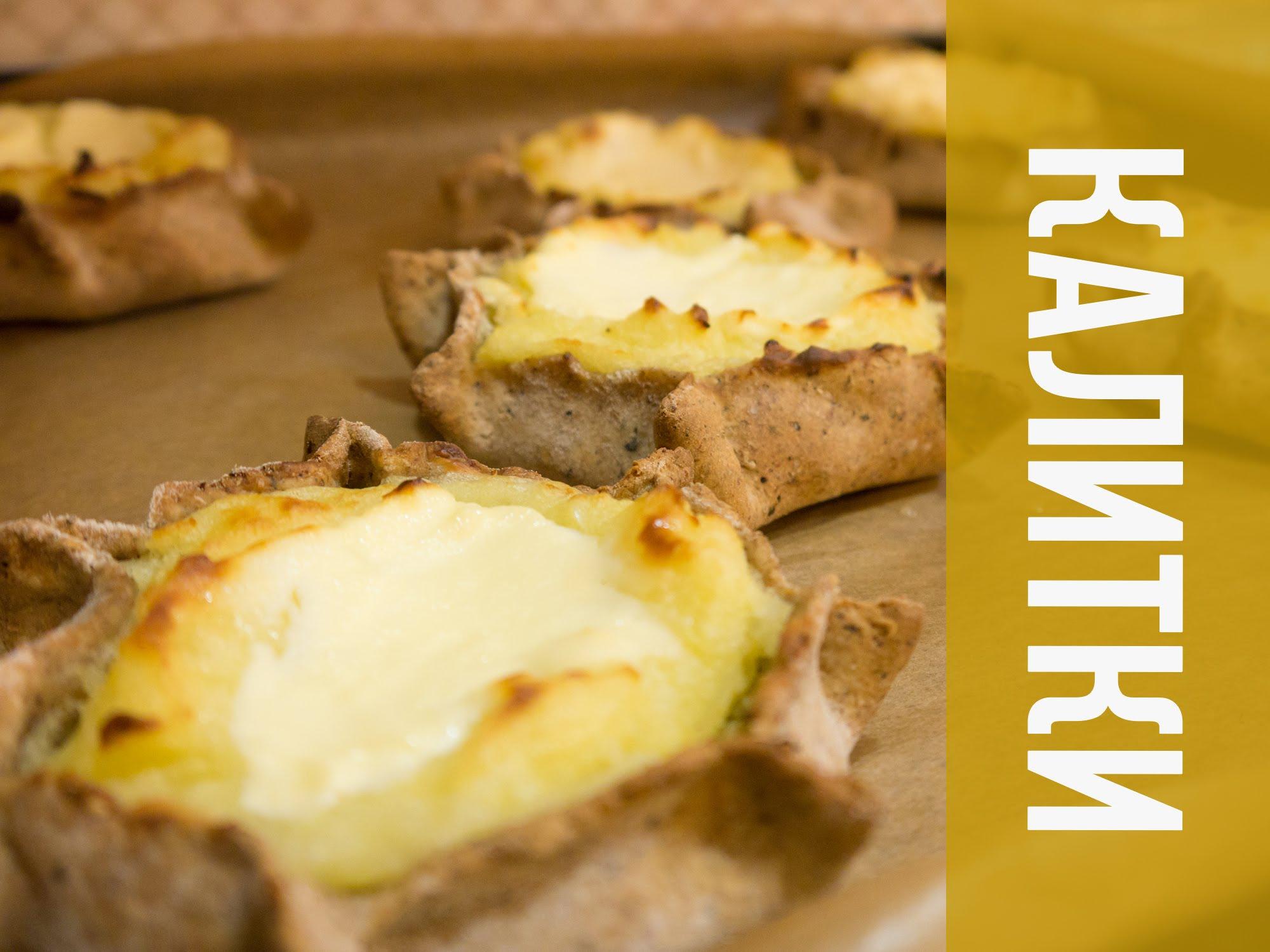 Как сделать открытые карельские пирожки с картошкой Калитки