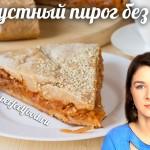 Капустный пирог на творожном тесте — вегетарианский рецепт без яиц — YouTube