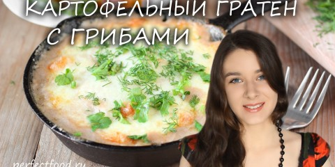 Картофельный гратен с грибами Гратен из картошки — видео-рецепт — YouTube