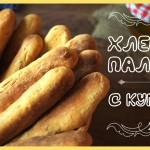 Хлебные палочки с Кумином на КЕФИРЕ