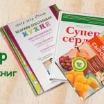 Книги о вегетарианстве Энергия сыроедения Безумно сексуальная кухня Супер-сердце — YouTube