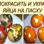 Красим яйца на Пасху. Как покрасить яйца на Пасху