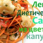 Легкий диетический салат из цветной капусты