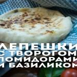 Лепешки с творогом, томатами и базиликом
