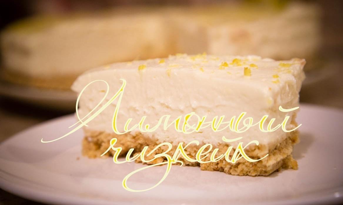 Лимонный чизкейк – без выпечки и яиц