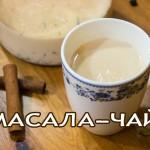 Масала-чай. Cогревающий напиток
