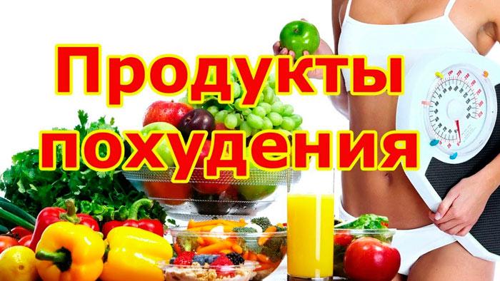 Правильное сочетание продуктов для похудения советы