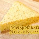 Медовый бисквит без яиц