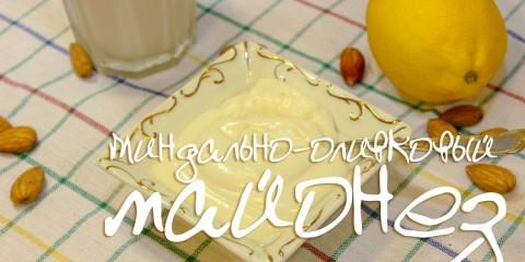 Миндально-оливковый майонез постный, без молока и яиц