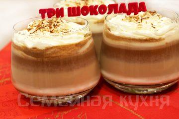 Молочный коктейль с шоколадом— ТРИ ШОКОЛАДА