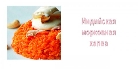 Морковная халва