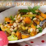 Нарядный салат из тыквы с фасолью Добрые вегетарианские рецепты — YouTube