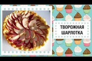 Низкокалорийная диетическая шарлотка с яблоками и творогом
