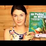Обзор книги Ни рыбы ни мяса Катерины Сушко — YouTube
