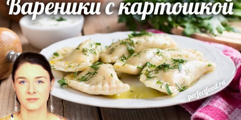 ОЧЕНЬ ВКУСНЫЕ вареники с картошкой и зеленью Постный рецепт — YouTube
