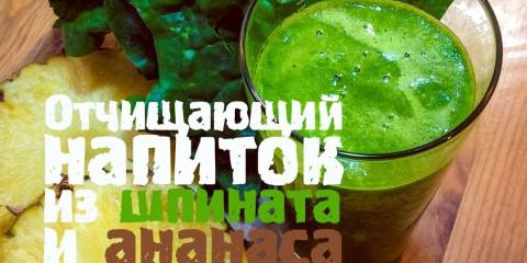 Очищающий напиток из ананаса и шпината