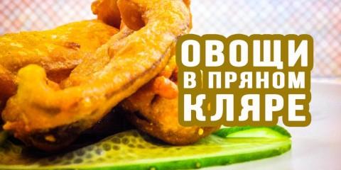 Овощи в пряном кляре — овощная пакора