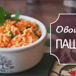 Овощной ПАШТЕТ — Хреновый салатик