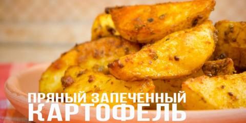 Печеный картофель с пряностями и ароматными травами