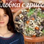Перловка с грибами в горшочках Видео-рецепт перловая каша с грибами — YouTube