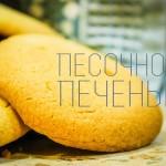 Песочное печенье — рецепт без яиц