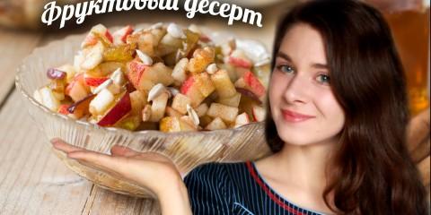 Полезный фруктовый десерт Фруктовый салат из яблок и груш — YouTube
