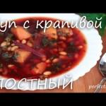 Постный борщ с крапивой и шпинатом