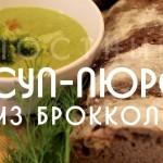 Постный суп-пюре из брокколи