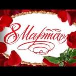Примите цветы и поздравление с 8 марта!