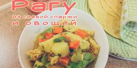 Рагу из соевой спаржи и овощей