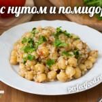 Рис с нутом и помидорами Сытный веганский (постный) обед — YouTube